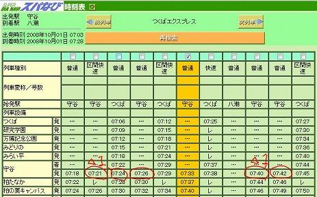 10月1日7時台のダイヤ1.jpg