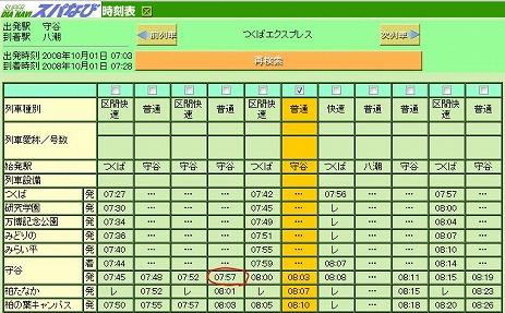 10月1日7時台のダイヤ2.jpg