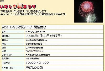 2008いなしき夏まつり.jpg