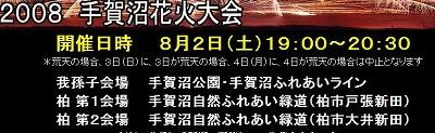 2008手賀沼花火大会.jpg