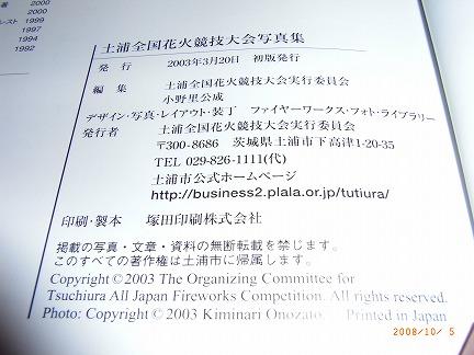 [20081004]画像 187.jpg