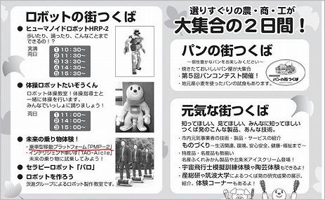 つくば産業フェア2008.jpg