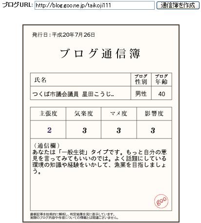 つくば_星田.PNG