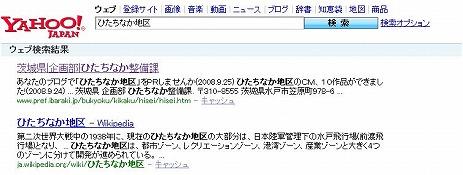 ひたちなか地区4.jpg