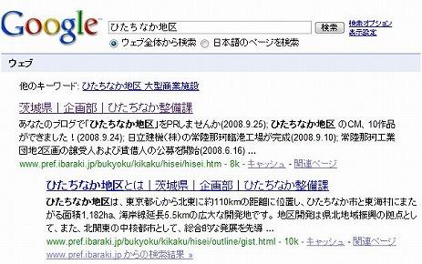 ひたちなか地区5.jpg