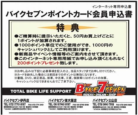 バイクセブンポイントカード.jpg