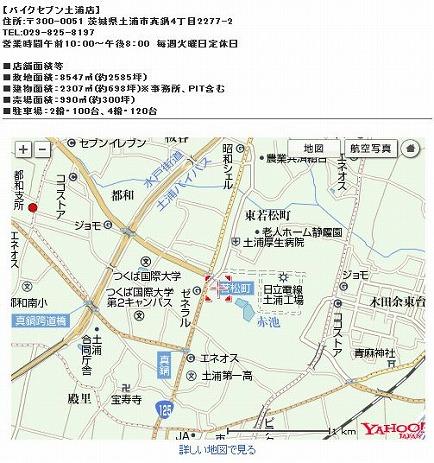 バイクセブン土浦2.jpg
