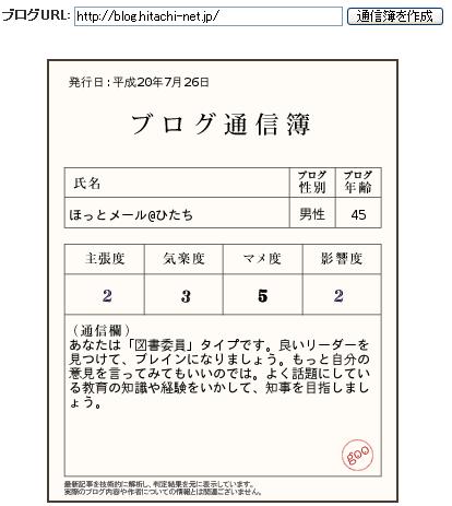 茨城県会議員_井出.PNG