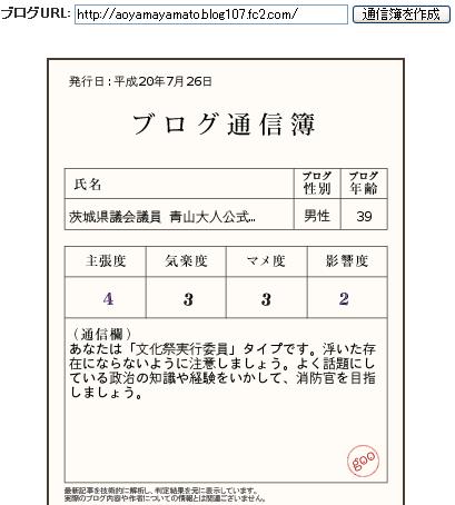 茨城県会議員_青山.PNG