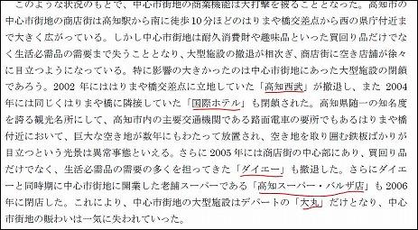 高知県の事例1.jpg