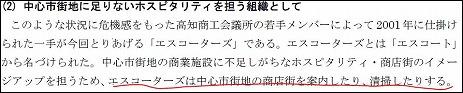 高知県の事例2.jpg