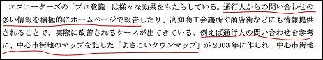 高知県の事例3.jpg