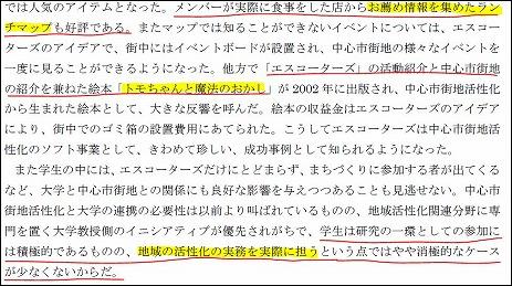 高知県の事例4.jpg