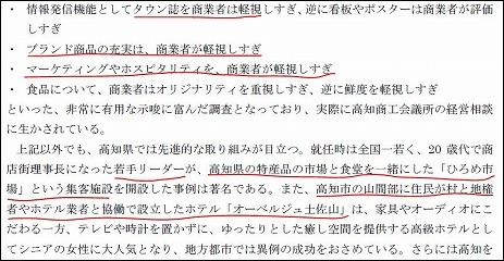 高知県の事例6.jpg
