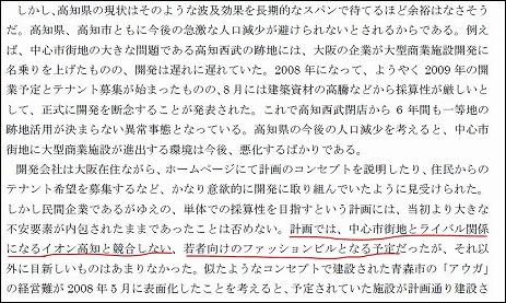 高知県の事例7.jpg