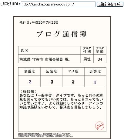 守谷_かじおか.PNG