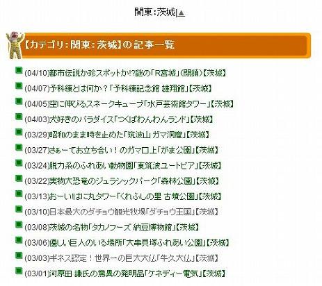 B_SPOT_IBARAKI.jpg