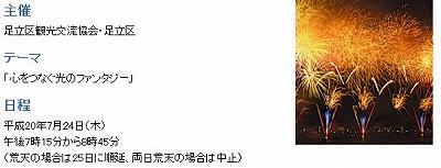 第30回足立の花火.jpg