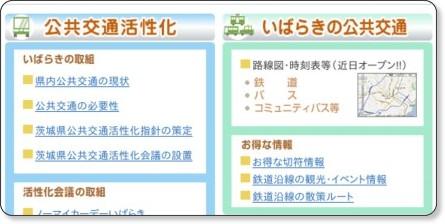 鉄道・バス・タクシーいばらき路線図.jpg