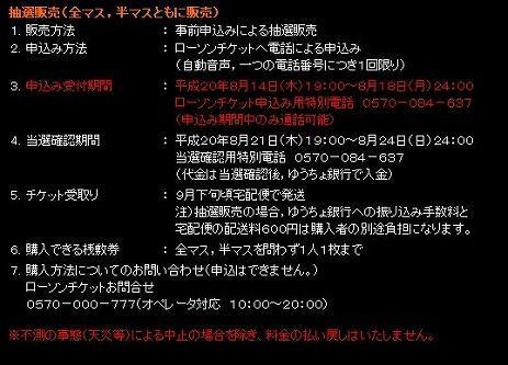 土浦花火_抽選販売1.jpg