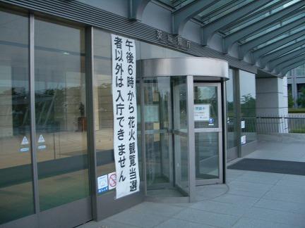 茨城県庁エントランス