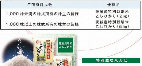 新優待茨城県産のお米2kg