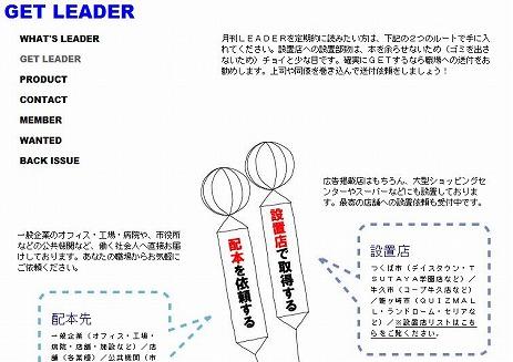 leader_get.jpg